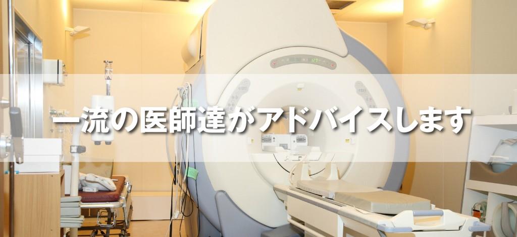 一流の放射線科医師達がサポートします