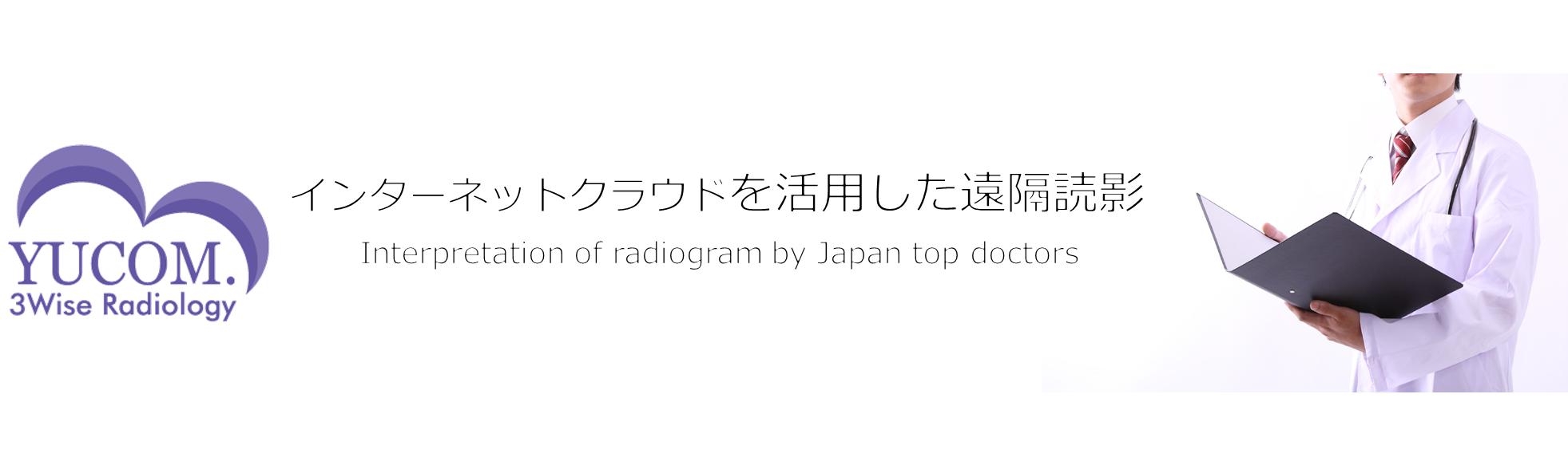 株式会社YUCOM.3Wise Radiology
